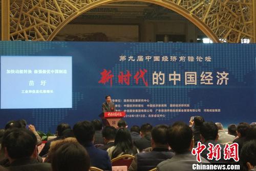 第九届中国经济前瞻论坛。<a target='_blank' href='http://www.chinanews.com/' _fcksavedurl='http://www.chinanews.com/' ></table>中新网</a>记者 李金磊 摄