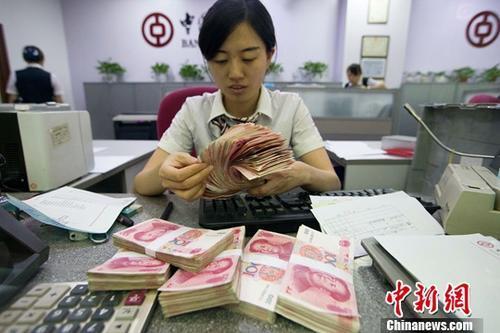 资料图:银行工作人员清点货币。 <a target='_blank' href='http://www.chinanews.com/' _fcksavedurl='http://www.chinanews.com/'>中新社</a>记者 张云