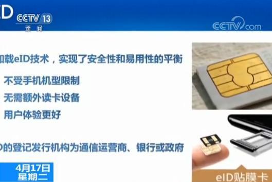 公安部新一代个人网络身份标识eID发放 可防泄露