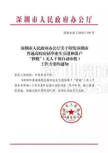 深圳人才新政:高校应届毕业生引进和落户秒批