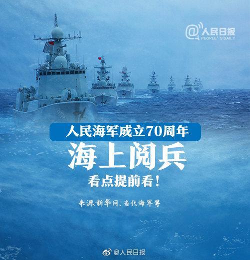 海军成立70年将进行海上阅兵 这些看点不容错过!