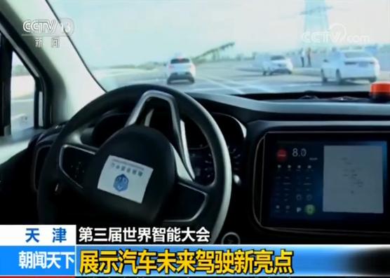 【第三届世界智能大会】展示汽车未来驾驶新亮点