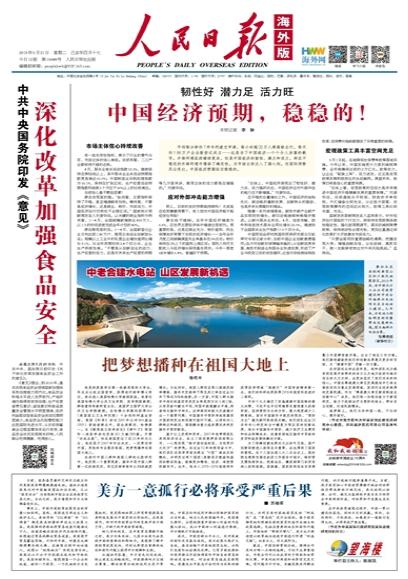 人民日报海外版头版头条:中国经济预期 稳稳的