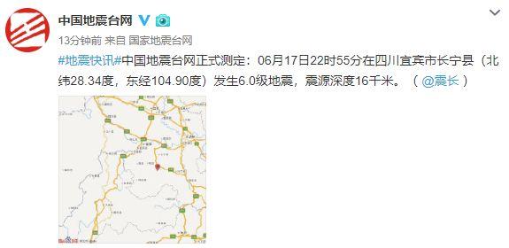 揪心!四川?#29615;?.0级地震,11人遇难