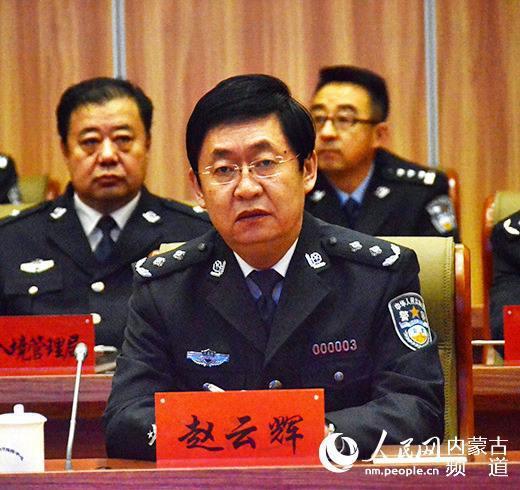内蒙古自治区公安厅副厅长赵云辉接受审查调查