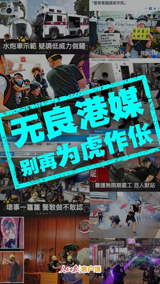 人民日报:无良港媒为暴徒帮凶将被扫进历史垃圾堆