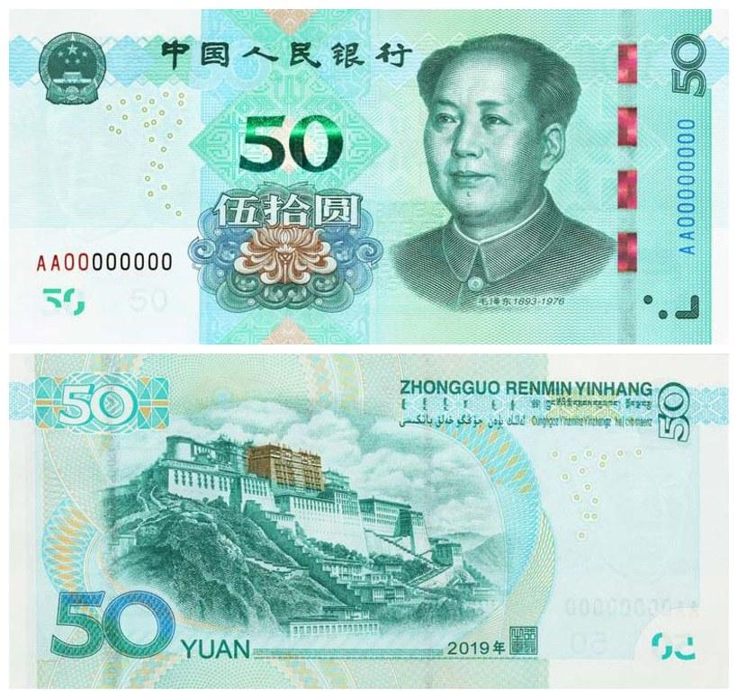 关注!新版人民币今发行:防伪技术提升