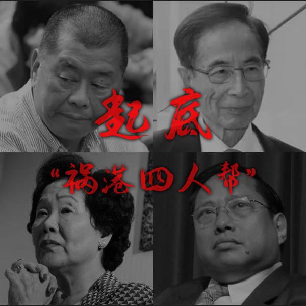 """人民锐评:叛国乱港分子""""火中取栗"""" 没有好下场"""