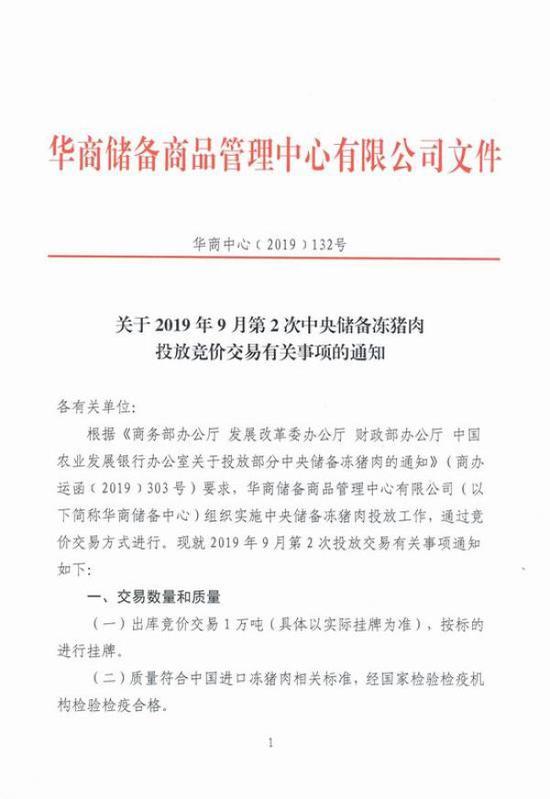 第2次中央储备冻猪肉投放竞价交易发布:数量1万吨