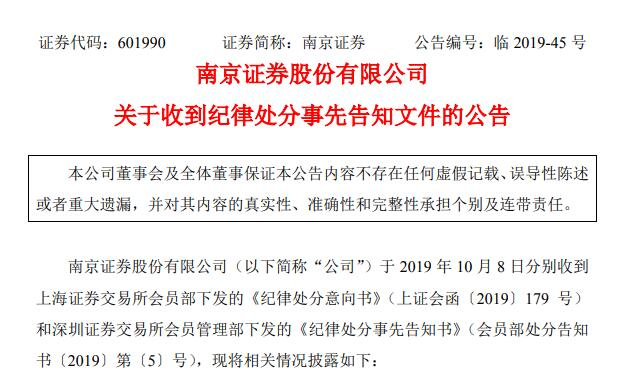 南京证券:交易所拟暂停公司股票质押回购交易权限3个月