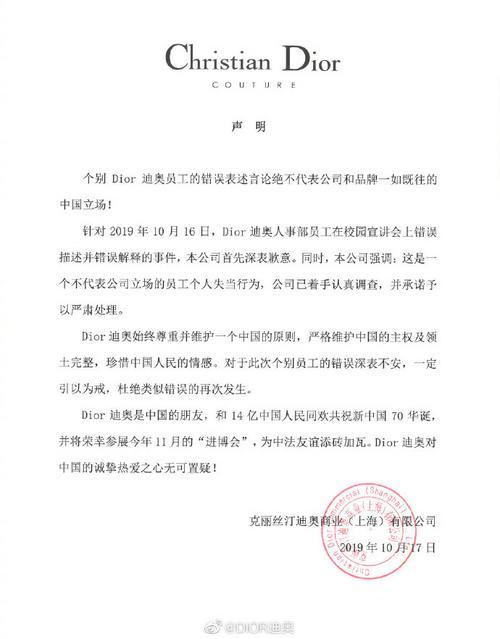 迪奥就中国地图缺台湾地区道歉 网友:中国一点都不能少!