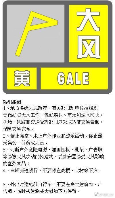 北京发布大风黄色预警信号 阵风可达9级