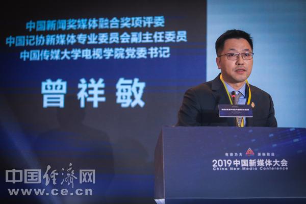 《中国新媒体研究报告2019》有哪些重要结论?