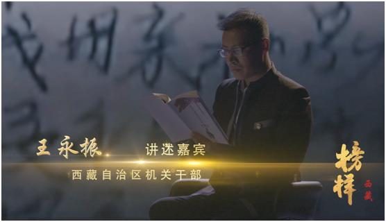 《楷模·西藏》一:耿耿忠心照雪山——孔繁森