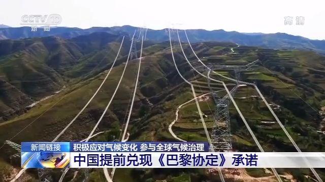 [参考音讯]China提早兑现承诺