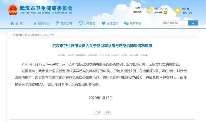 武汉卫健委:肺炎病例新治愈出院1例 687人接受观察