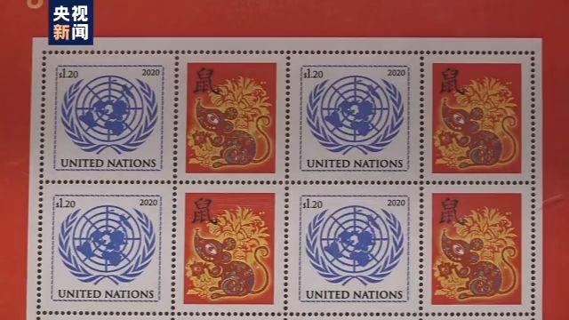 迎中国农历新年 联合国发行鼠年特别版邮票