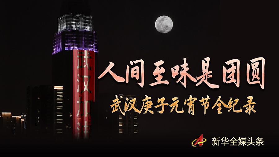 人间至味是团圆――武汉庚子元宵节全纪录