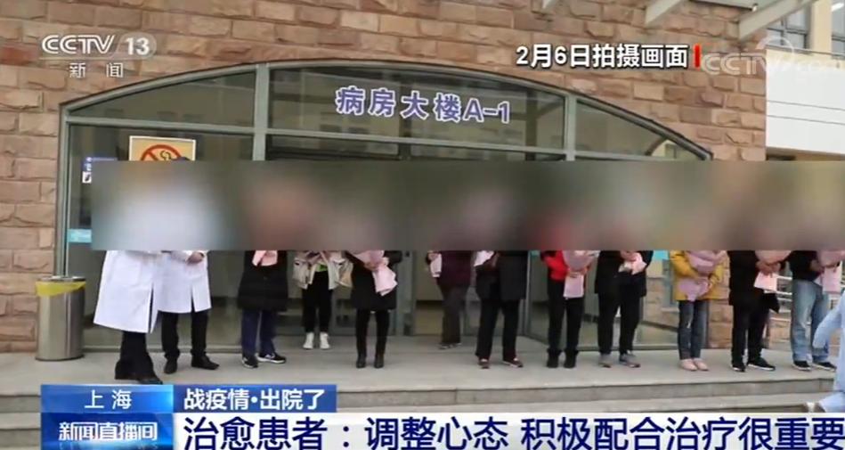 央视网|易访■上海新冠肺炎治愈患者:调整心态 积极配合治疗很重要