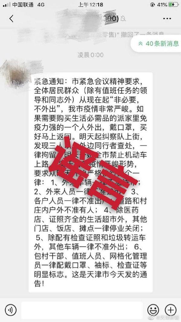 【|易访】天津市紧急通知,明天起纠察队上街,外来车辆一律不准进市?谣言-中国互联网联合辟谣平台