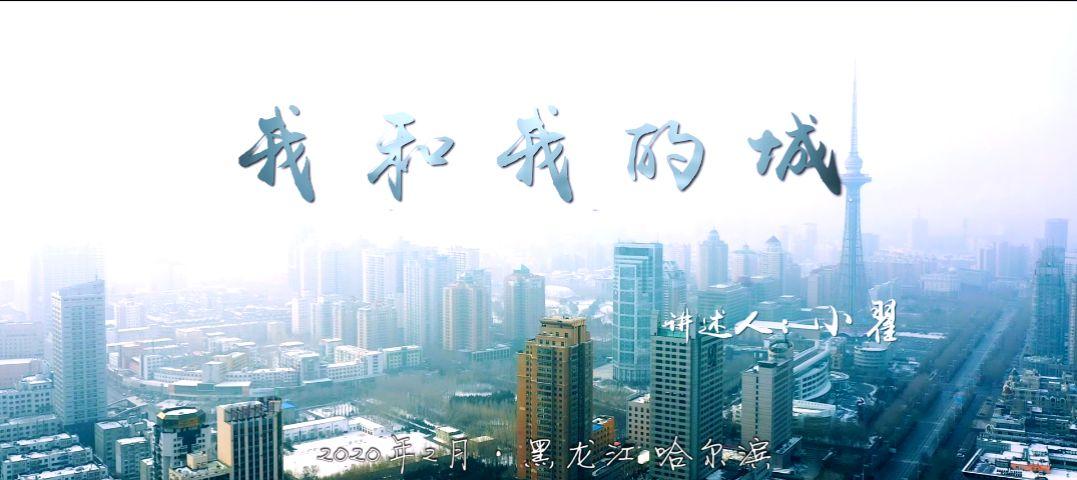『龙视新闻联播』不惧风雪 我的哈尔滨
