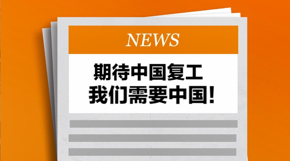 """『中央广电总台国际在线』【国际3分钟】""""世界工厂""""按下重启键!全球产业链稳当了"""