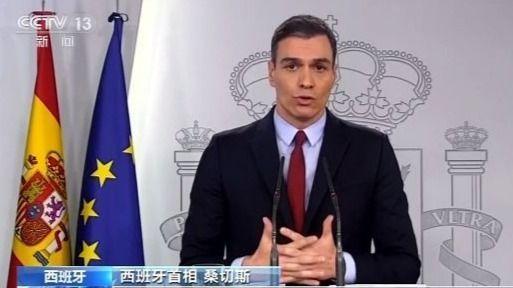 央视新闻客户端■西班牙宣布全国实施严格封闭措施 持续15天
