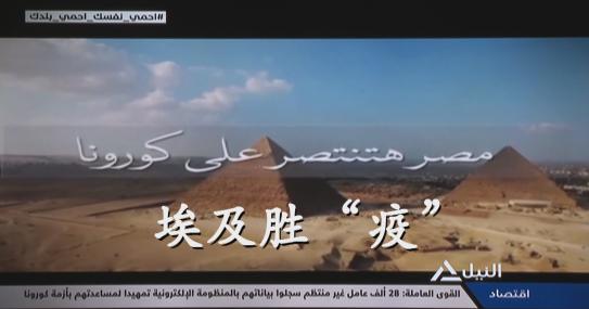 央视新闻客户端 易访■埃及抗疫宣传片讲述中国故事