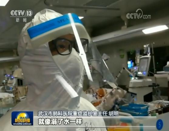 央视新闻客户端 易访@ICU病房里两个多月的坚守 医生胡明:不放弃一丝生的希望