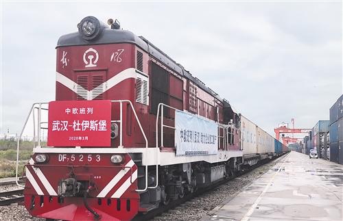 [经济日报|易访]中欧班列(武汉)恢复常态化开行