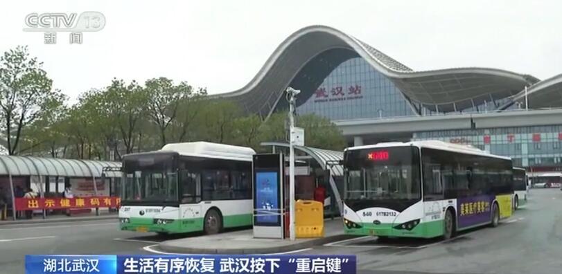 """「央视网」武汉按下""""重启键"""" 公交线路已恢复144条"""