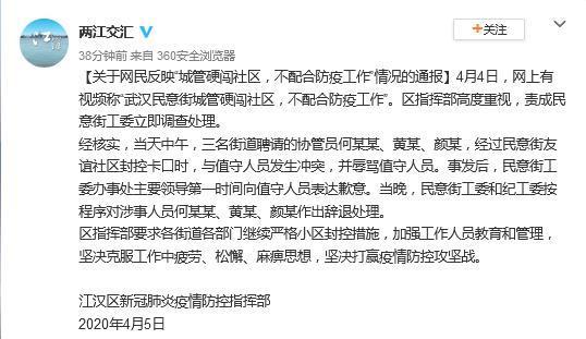 「中国新闻网|易访」武汉城管硬闯社区不配合防疫?官方:涉事者已辞退