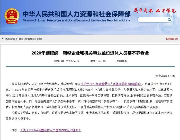 【中国新闻网】快看!2020年养老金上涨5%,什么时候开始涨?哪些人受益?