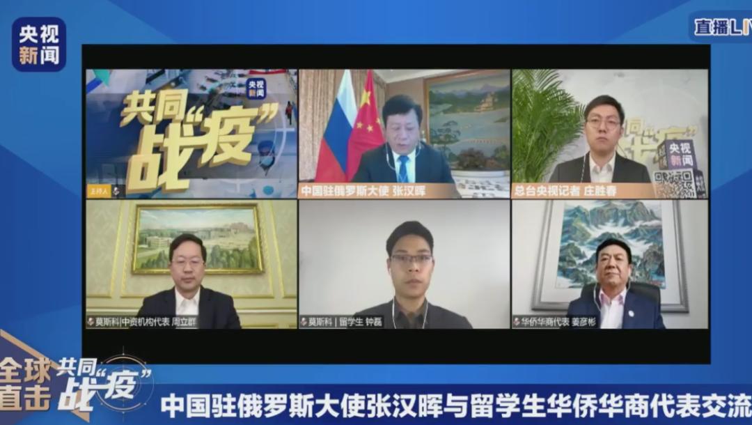 """新闻联播微信公众号:中国驻俄大使:""""俄罗斯疫情不仅汹涌,还有些凶险!"""""""