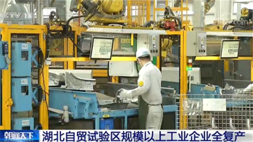 【央视网】湖北自贸试验区规模以上工业企业复工复产率达100%