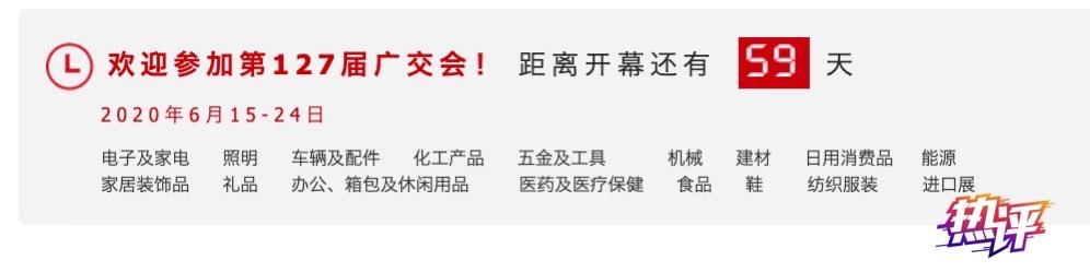 『央视新闻客户端』热评丨网上广交会,发出中国拥抱全球化的响亮声音