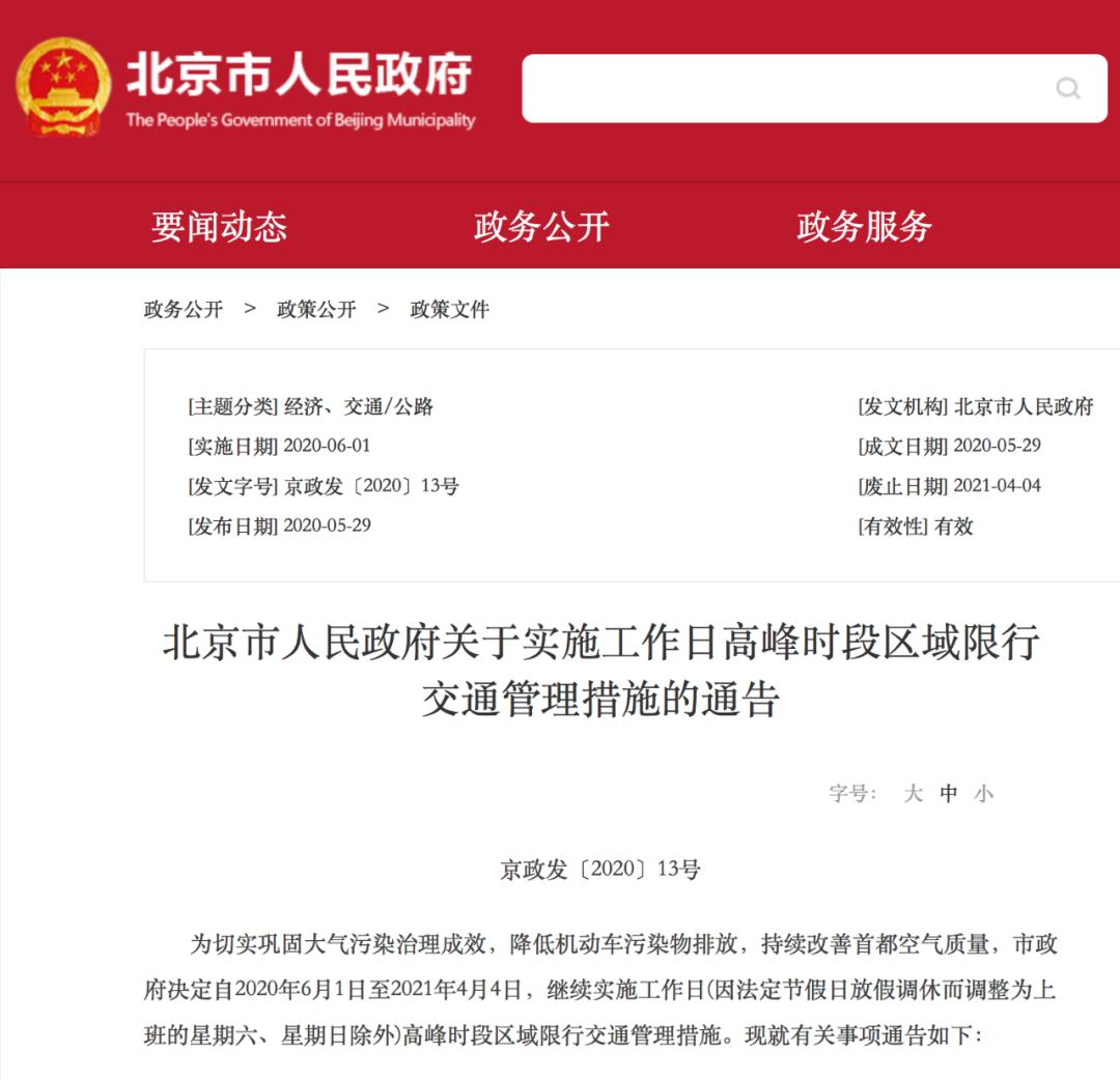 [新闻联播]最新!北京下周恢复机动车尾号限行
