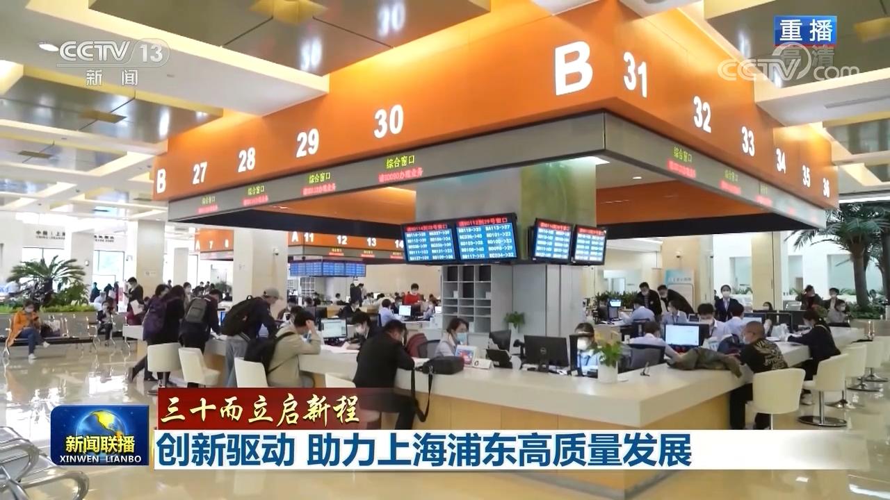 【三十而立启新程】创新驱动 助力上海浦东高质量发展 三十而立以礼相爱 上海