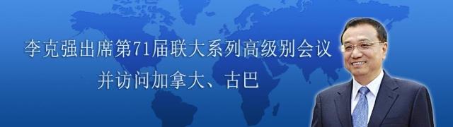 李克强出席联大会议专题头图.jpg