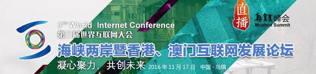 2016互联网大会专题.jpg