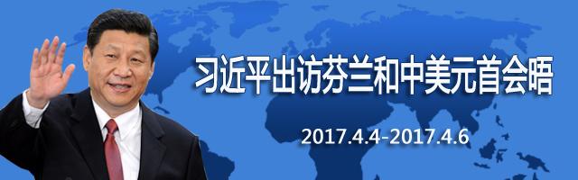 习近平出访芬兰副本.jpg