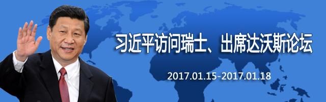 习近平出访瑞士副本.jpg