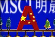 达沃斯热议A股纳入MSCI 中国金融改革开放加速可期