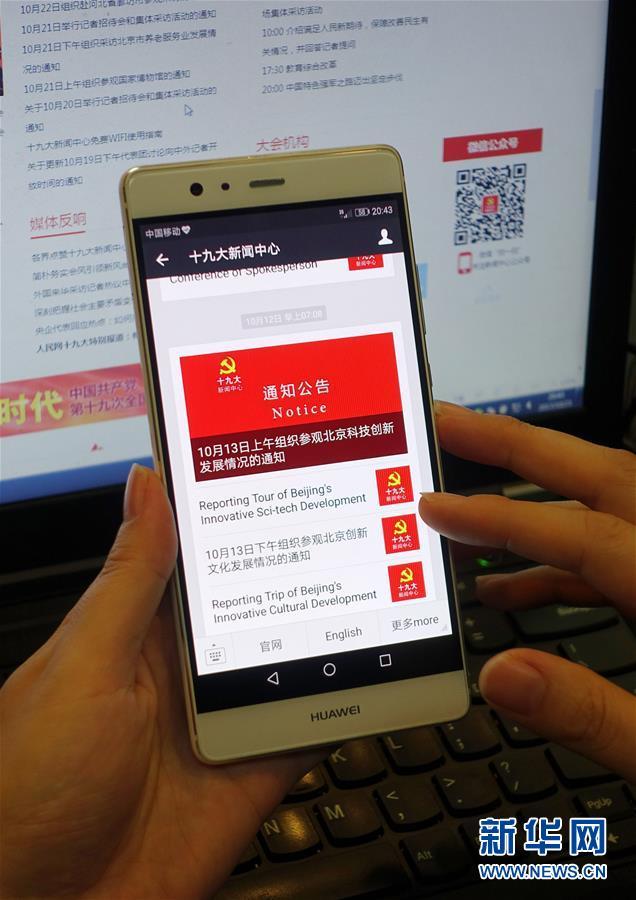 (十九大·图文互动)(2)公开·透明·创新——从党的十九大看更加开放自信的中国