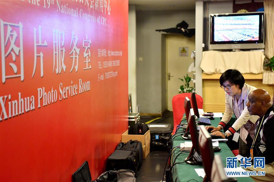 (十九大·图文互动)(8)公开·透明·创新——从党的十九大看更加开放自信的中国