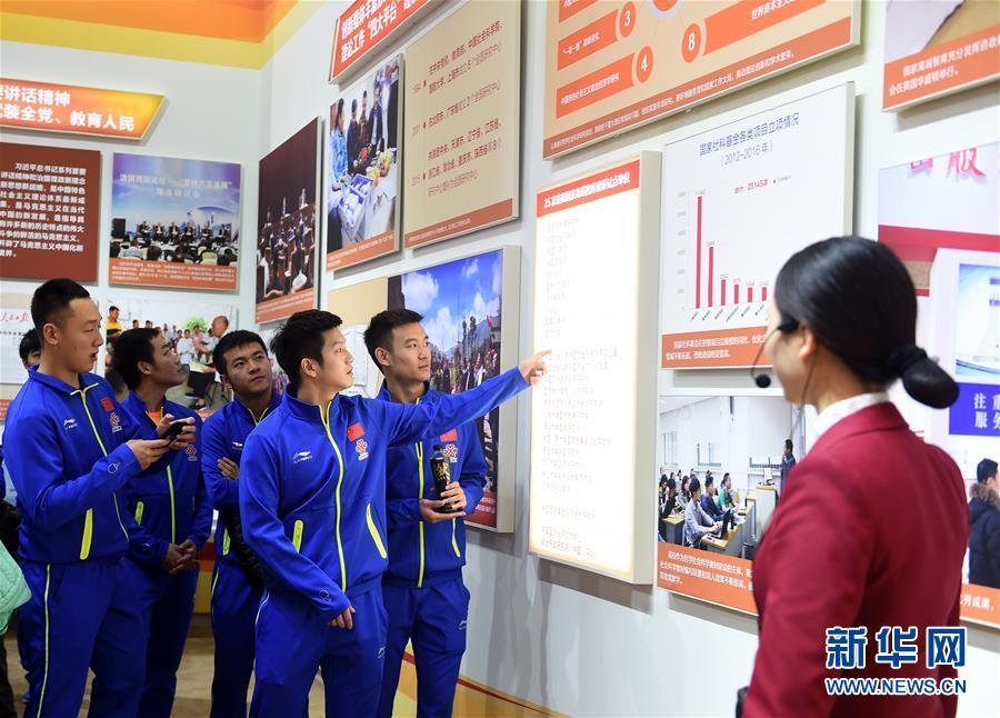"""(社会)(1)国家体育总局组织参观""""砥砺奋进的五年""""大型成就展"""