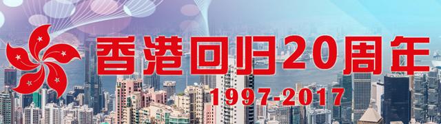 香港回归20周年.jpg