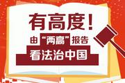 法治中国-中国青年网(180120).png