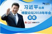 习大大-博鳌2018.png