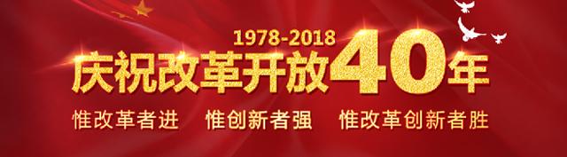 改革开放40年.jpg